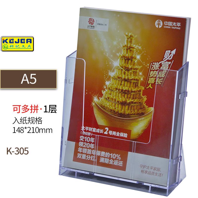 热销促销科记A5K-305宣传单册彩页架KEJEA有机玻璃展示架目录资料
