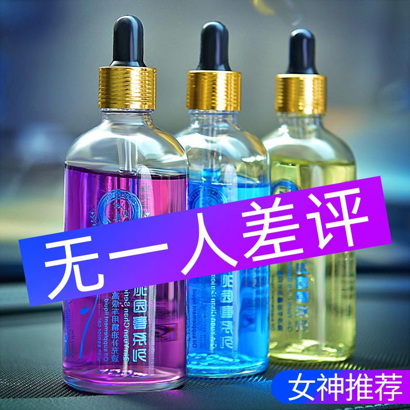 车载香水补充液车用精油男女士古龙高档持久淡香氛汽车内正品香薰