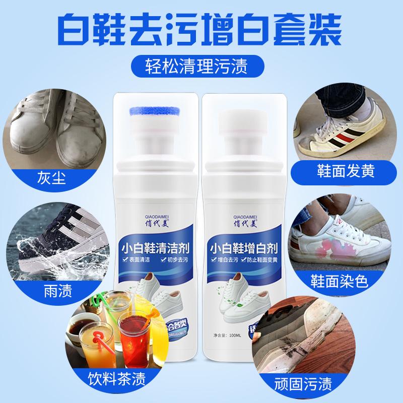 小白洗鞋神器清洗剂白鞋一擦白清洁喷雾去黄增白擦鞋刷鞋专用洗白