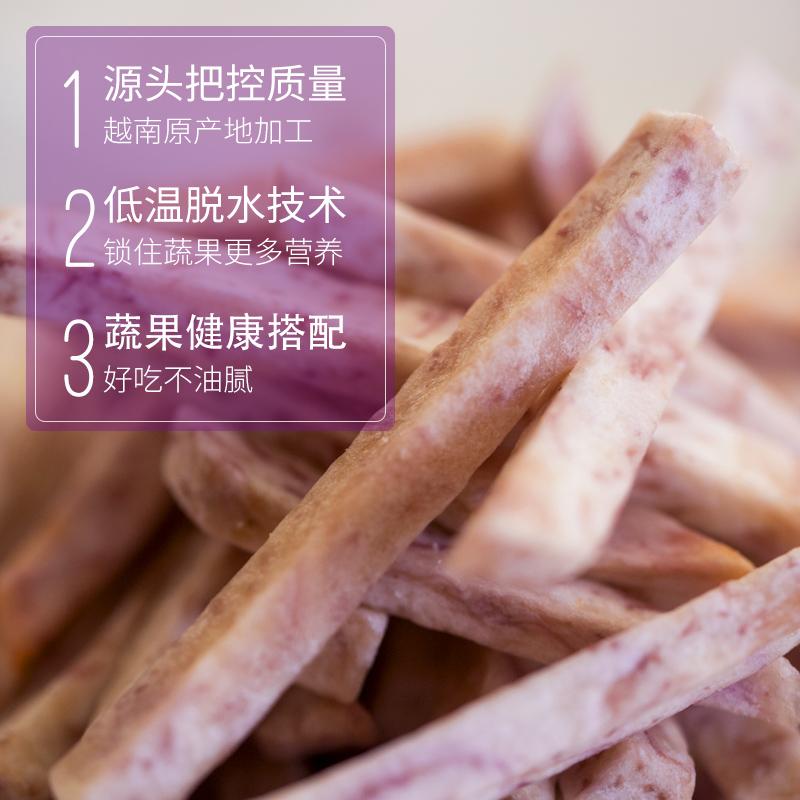沙巴哇越南进口芋头条干100g*3 低温脱水果蔬脆片综合果蔬干包邮