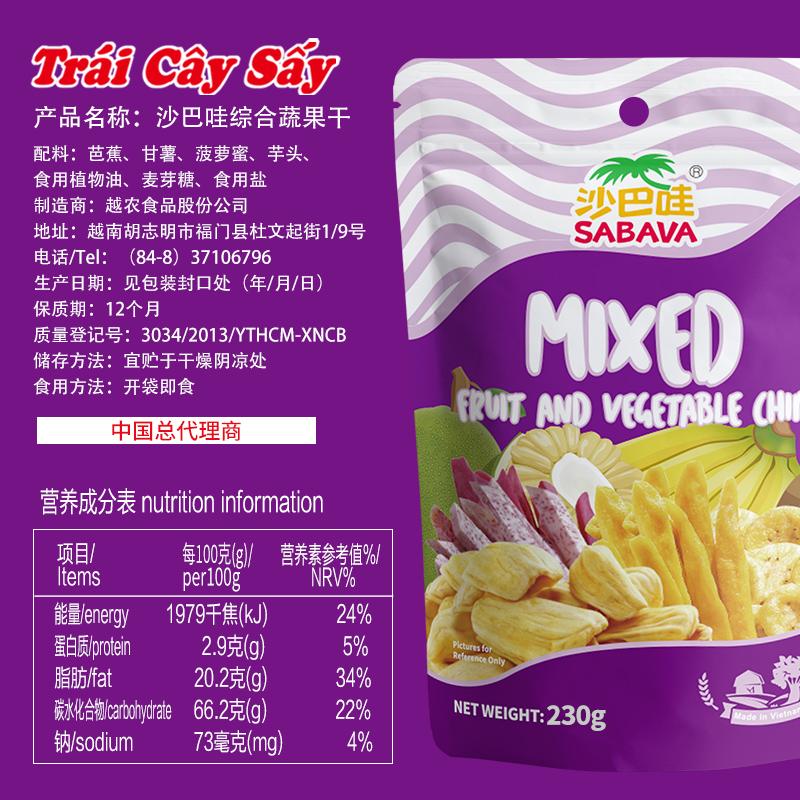 沙巴哇进口综合蔬果干230g*2袋脱水蔬菜即食水果干蔬脆片孕妇零食