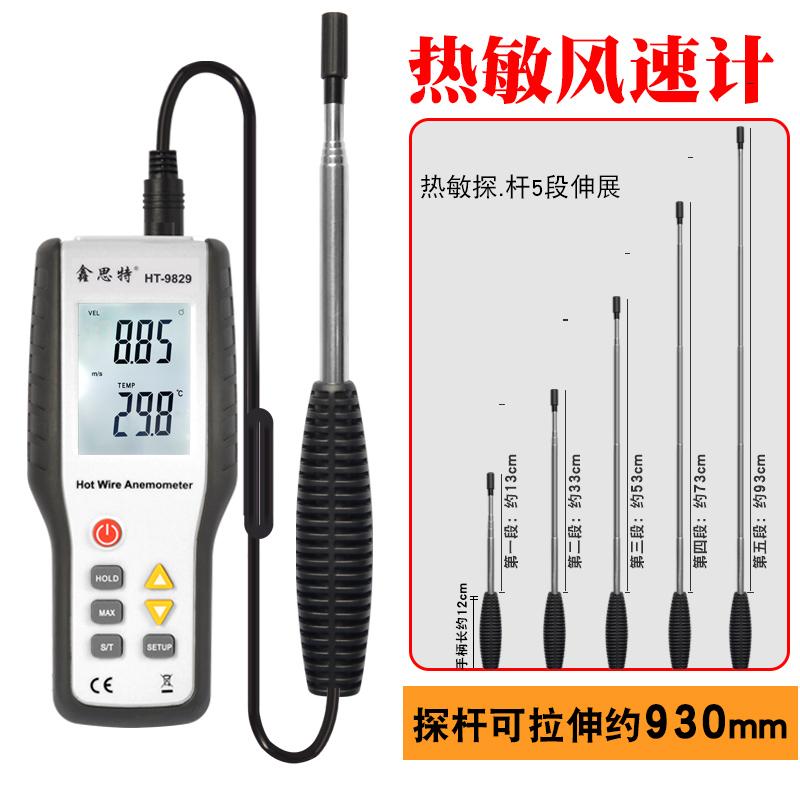 热敏式风速仪热线风速计热球数字测风仪测风速风量仪鑫思特HT9829