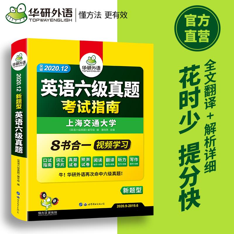 华研外语 8合一 英语六级真题指南 14.9元包邮