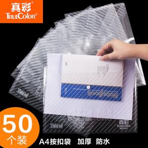真彩加厚50个装A4透明文件袋按扣塑料透明资料袋票据收纳袋档案袋文件夹文具盒试卷文具袋资料册办公用品