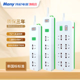 Mani new national standard row plug-in wiring board anti-electric shock socket protection door plug-in board household belt line drag-line board plug-in board