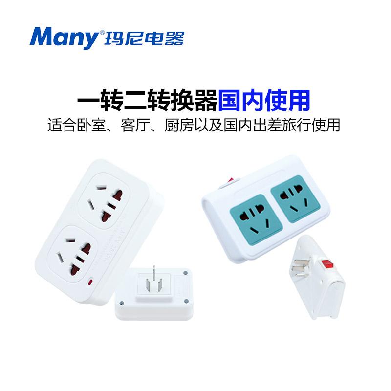玛尼家用旅行电源转换插英标欧标插座插板无线一转二一转三插头