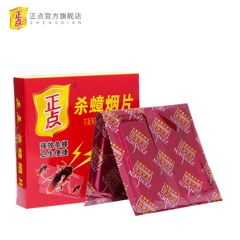 正点杀蟑烟片1盒4片 蟑螂香灭蟑螂蟑螂屋烟雾灭蟑螂
