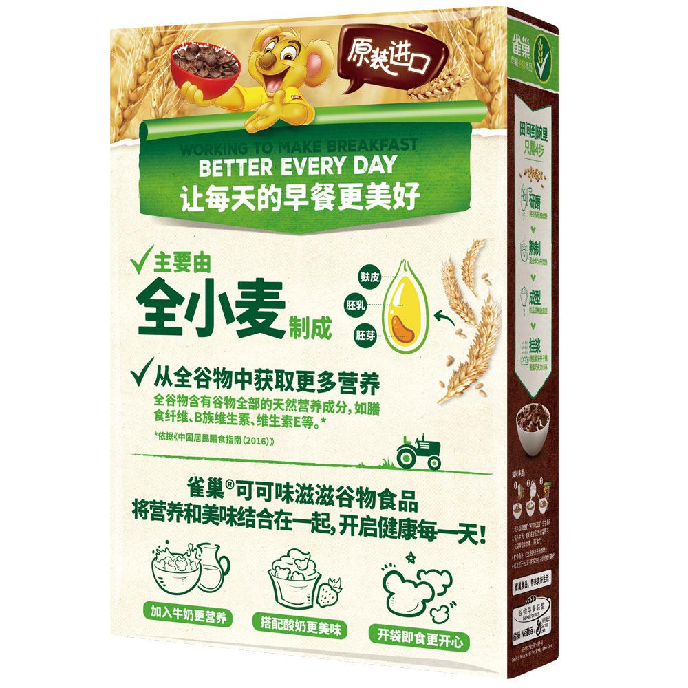雀巢麦片脆谷乐谷物麦圈可可味滋滋蛋奶星星冲饮即食营养谷物早餐