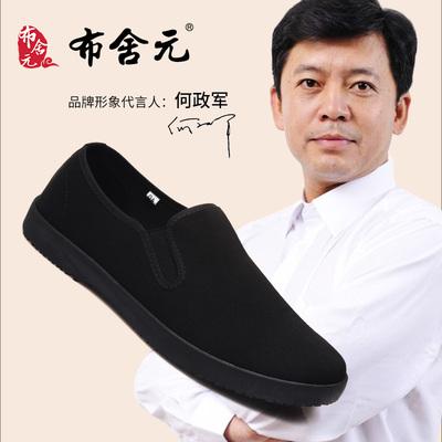 老北京布鞋 男透气特价