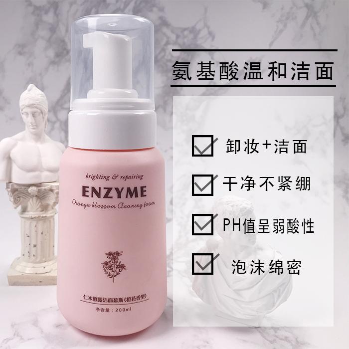 酵素氨基酸洗面奶 适合敏感肌肤 可卸妆云南仁本酵露孝素洁面慕斯优惠券