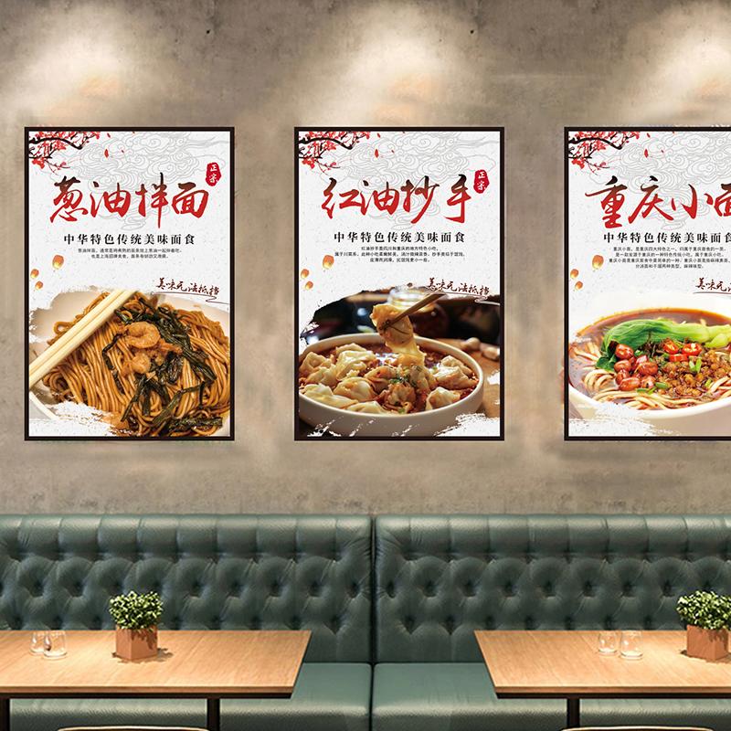手工水餃子館面條餛飩點心面店面館裝飾貼紙廣告墻貼畫宣傳海報圖