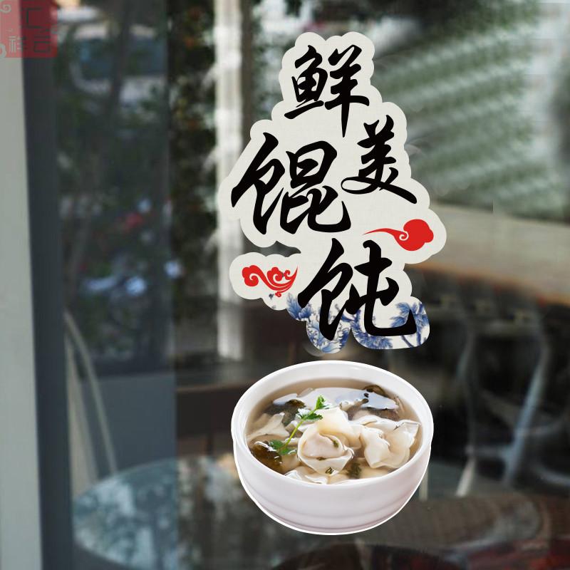 饺子馆手工手工水饺店面条馄饨点心店橱窗玻璃门贴纸墙面装饰贴纸