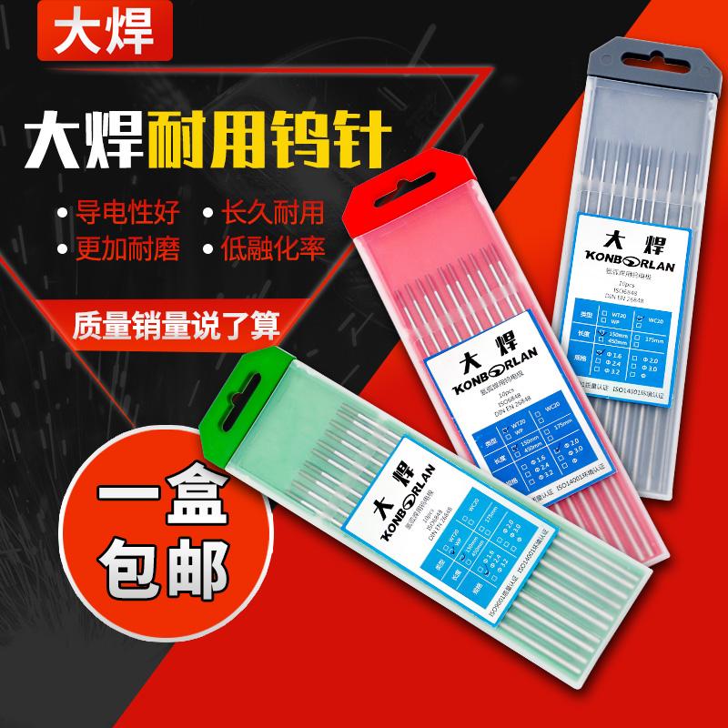 大焊氩弧焊钨针氩弧焊机配件乌针1.6电极铈钨棒2.4电焊针2.0