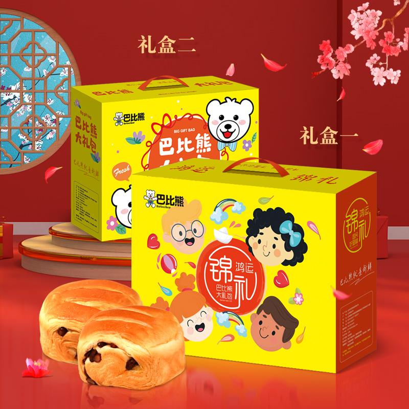 巴比熊鸡蛋糕纯蛋糕面包零食年货随手组合装零食网红春节大礼包