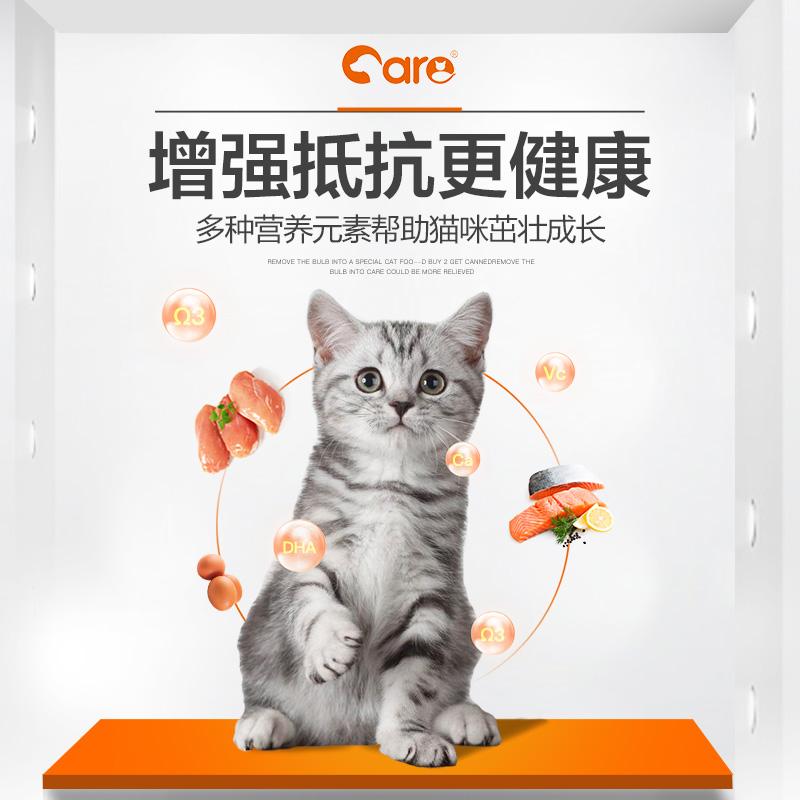 好主人猫粮 幼猫增肥营养1-4-12月英短蓝猫奶糕小猫粮20斤装10kg优惠券