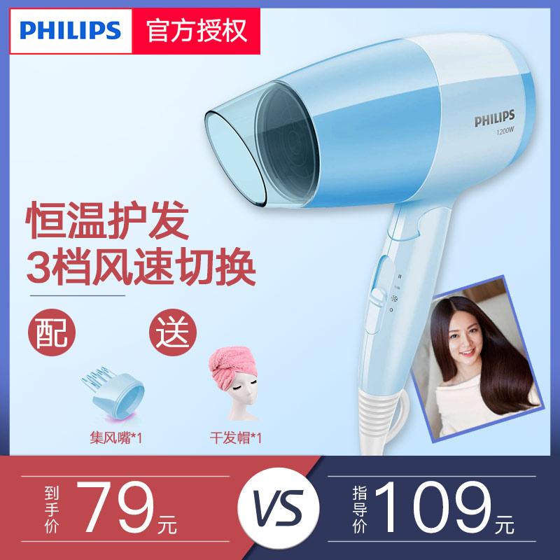 飛利浦電吹風機BHC016可摺疊三檔可控美髮恆溫護髮吹風筒正品