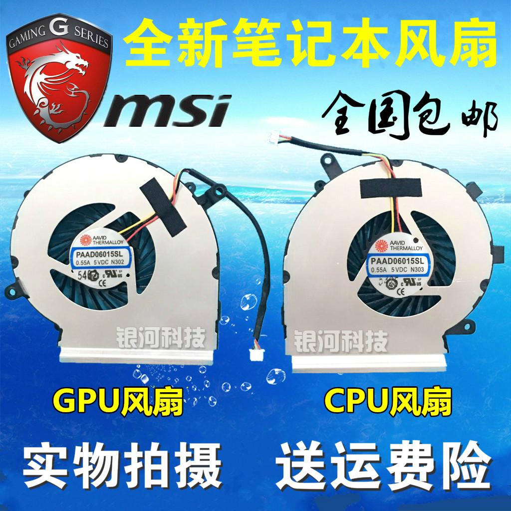 適用微星MSI GE62 GE72 PE60 PE70 GL62 GP62 GE60 GE70 GS70風扇
