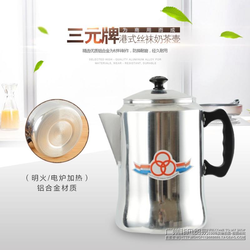 港式奶茶拉茶壶煮壶冲茶壶商用丝袜奶茶壶3L金冠煮茶壶电磁炉可用