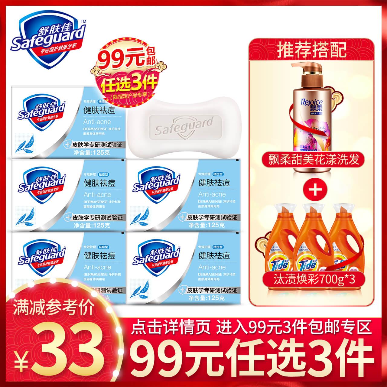 【99任选3件】舒肤佳专效护理香皂 痘痘橡皮擦 洁面沐浴