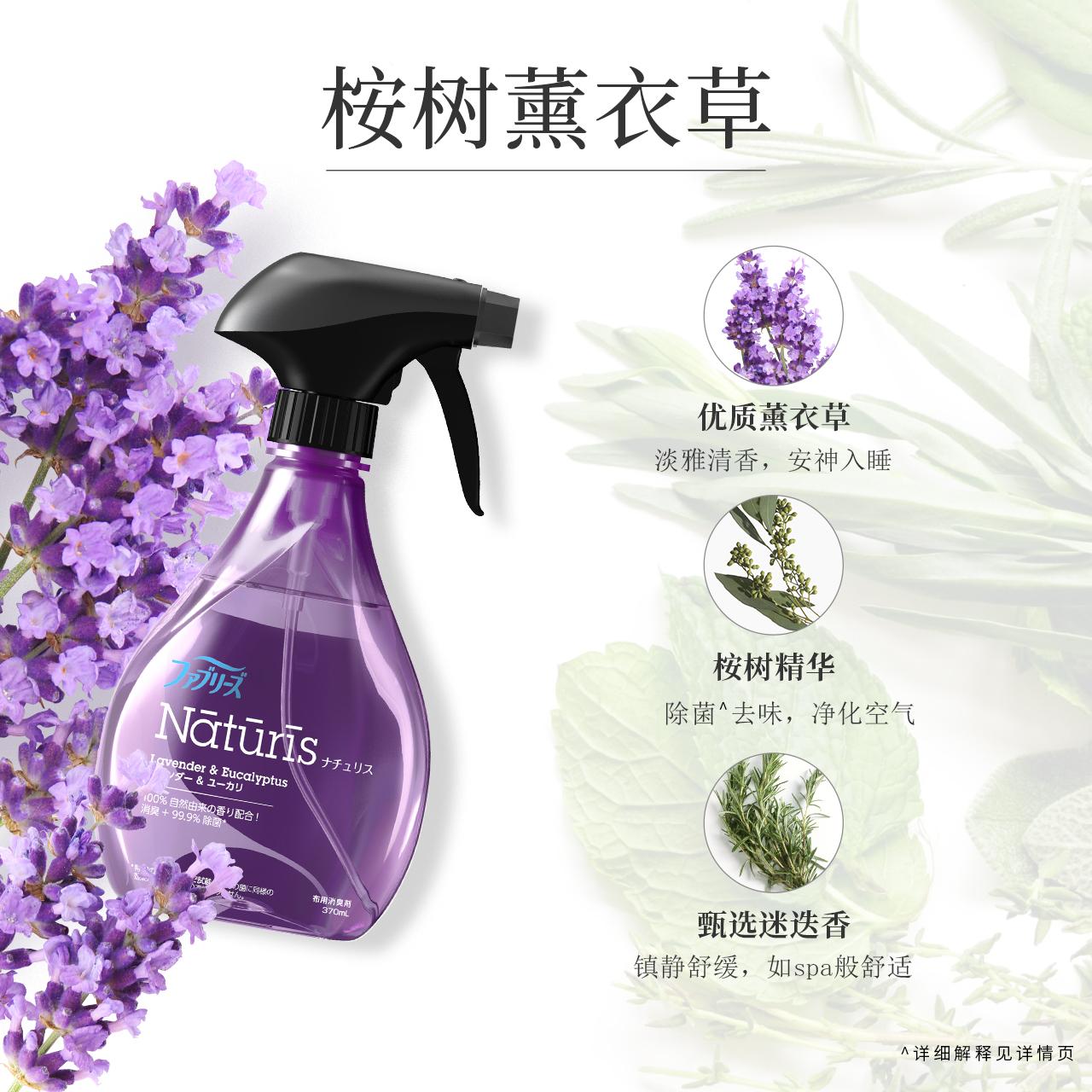 宝洁风倍清Febreze衣物香氛小清新瓶除臭除菌除味喷雾空气清新剂 - 图1