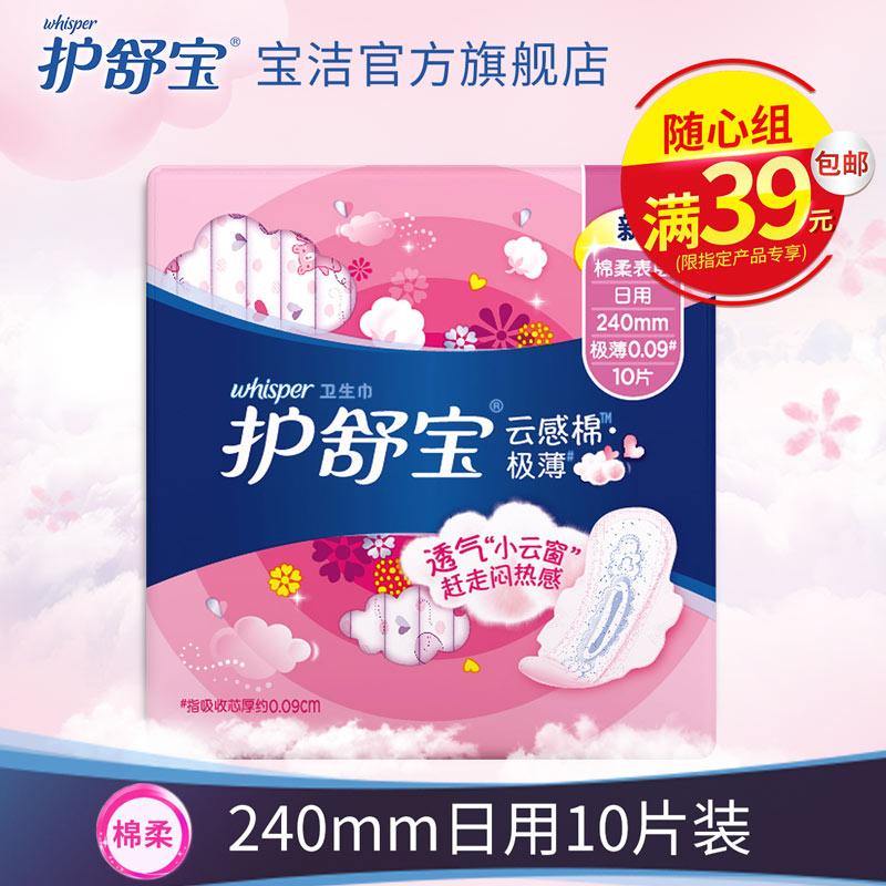 【隨心組】護舒寶衛生巾超淨雲感棉棉柔絲薄衛生巾純棉日用10片裝