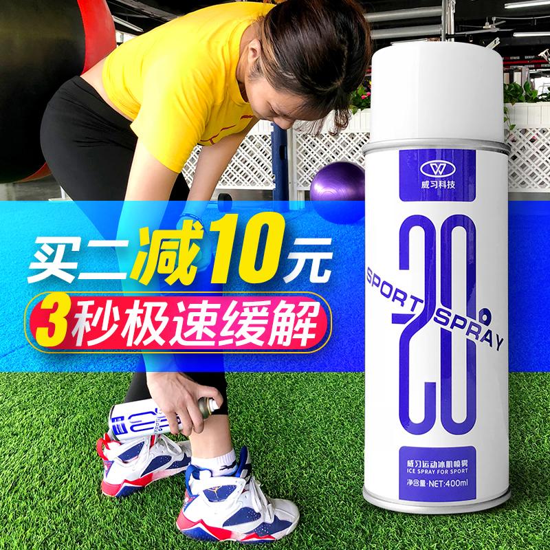 冷冻喷雾剂 运动扭冷却喷剂冰敷拉篮球足球降温伤运动冷冻喷雾剂