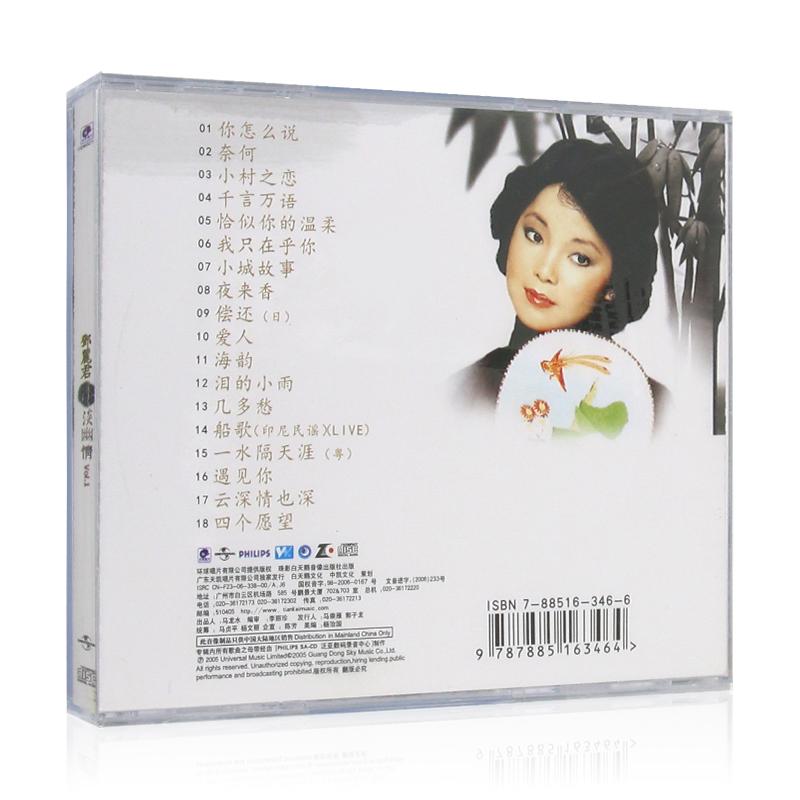 邓丽君 淡淡幽情 专辑CD光盘精选经典老歌