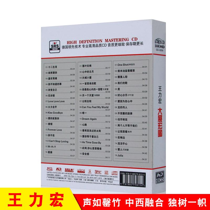 王力宏专辑cd 华语经典流行歌曲 无损汽车