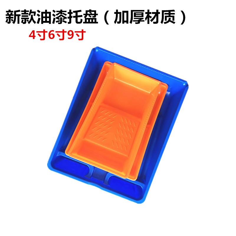 4寸6寸9寸滚筒刷 油漆托盘 漆盒乳胶漆托盘料斗 涂料调色容器10寸