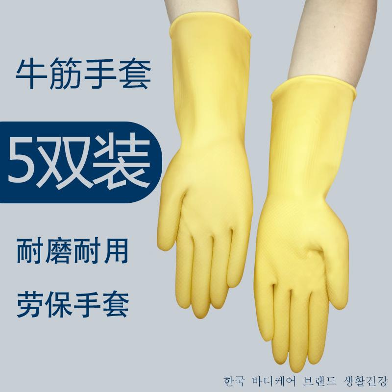 牛筋劳保手套 加厚乳胶橡胶胶皮洗碗防水耐用家务清洁厨房洗衣服