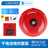 Fire alarm bell dry battery factory inspection fire alarm home factory backup power supply wireless manual fire bell
