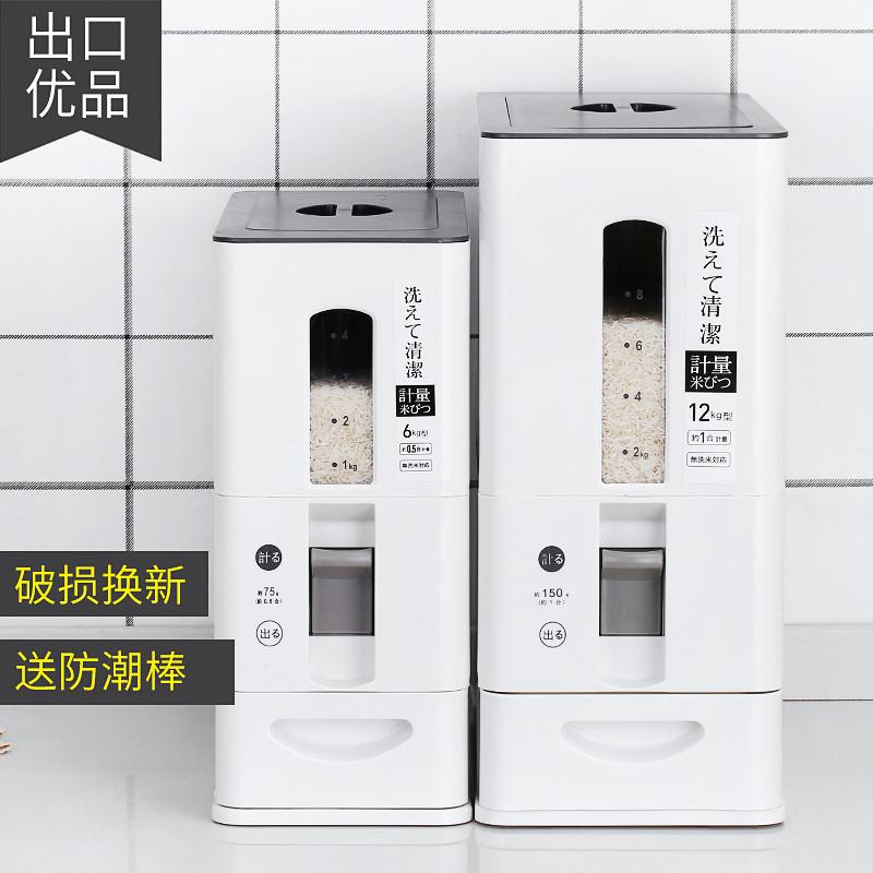 智能米桶自动出米家用日本计量米缸防虫潮密封米盒柜储米箱抽屉式