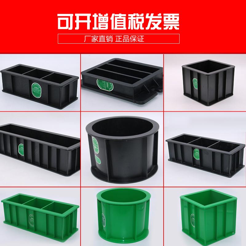 150混凝土试模盒子70.7砂浆试块模具抗折抗压抗渗塑料试模100三联