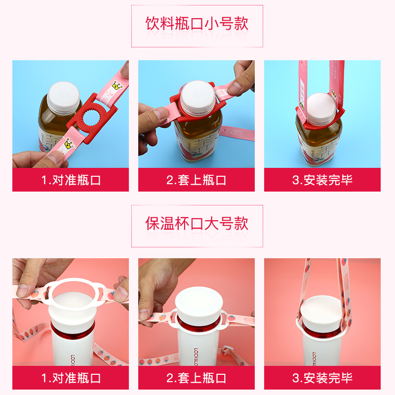 矿泉水斜挎水瓶扣挂绳饮料瓶子背带绳子水壶水杯背水带子便携奶瓶