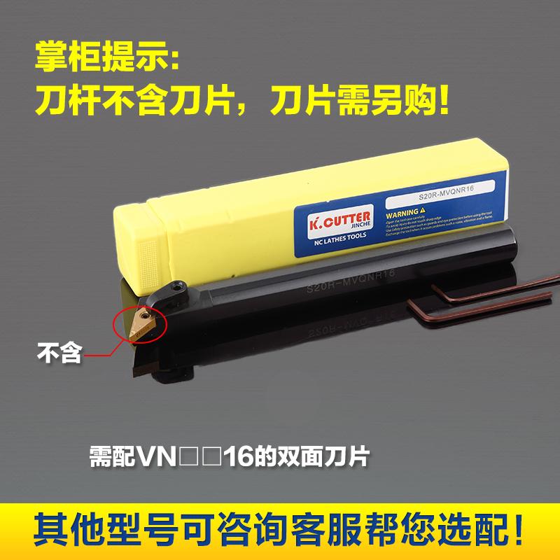 精车数控刀杆107.5度内孔车刀刀具S20R25S-MVQNR16车床镗刀杆花呗