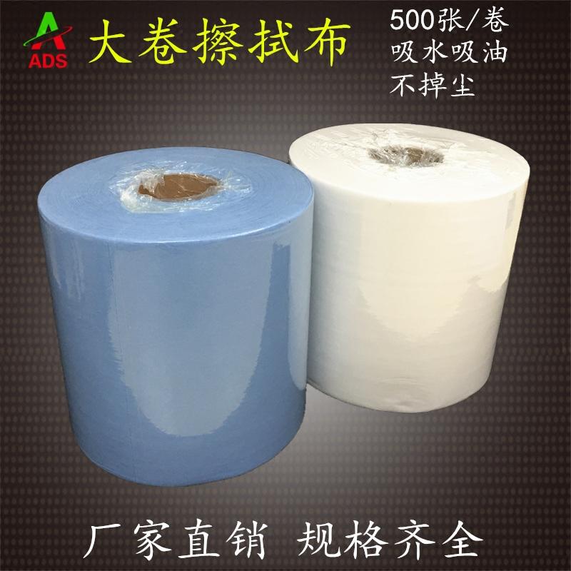 大卷工业擦拭纸布无尘纸布无纺布卷纸卷布无尘布白蓝色吸油纸包邮