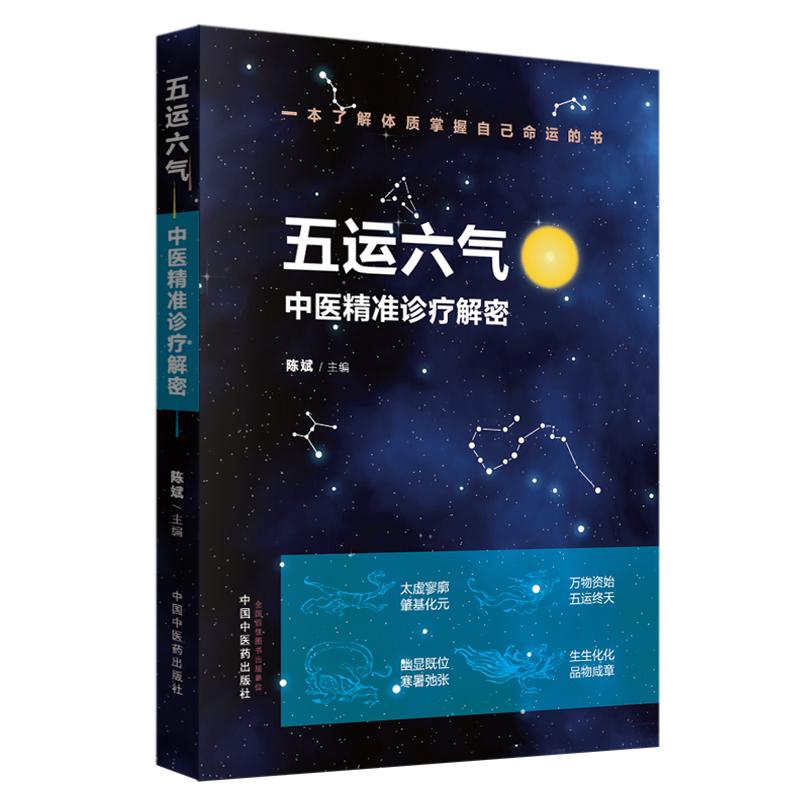 9787513255103 中國中醫要出版社 陳斌 中醫精準診療解密 五運六氣 正版