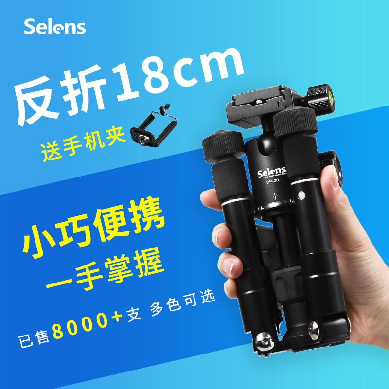 Selens桌面迷你三腳架便攜手機mini支架照相機攝影微單反旅行小三角架輕便手機直播佳能極米投影儀雲臺支架