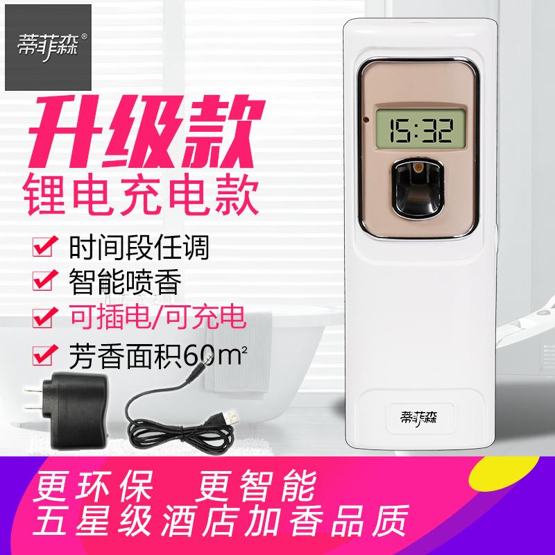 酒店空气清新剂喷雾香氛家用室内厕所除臭神器香薰自动喷香机香水