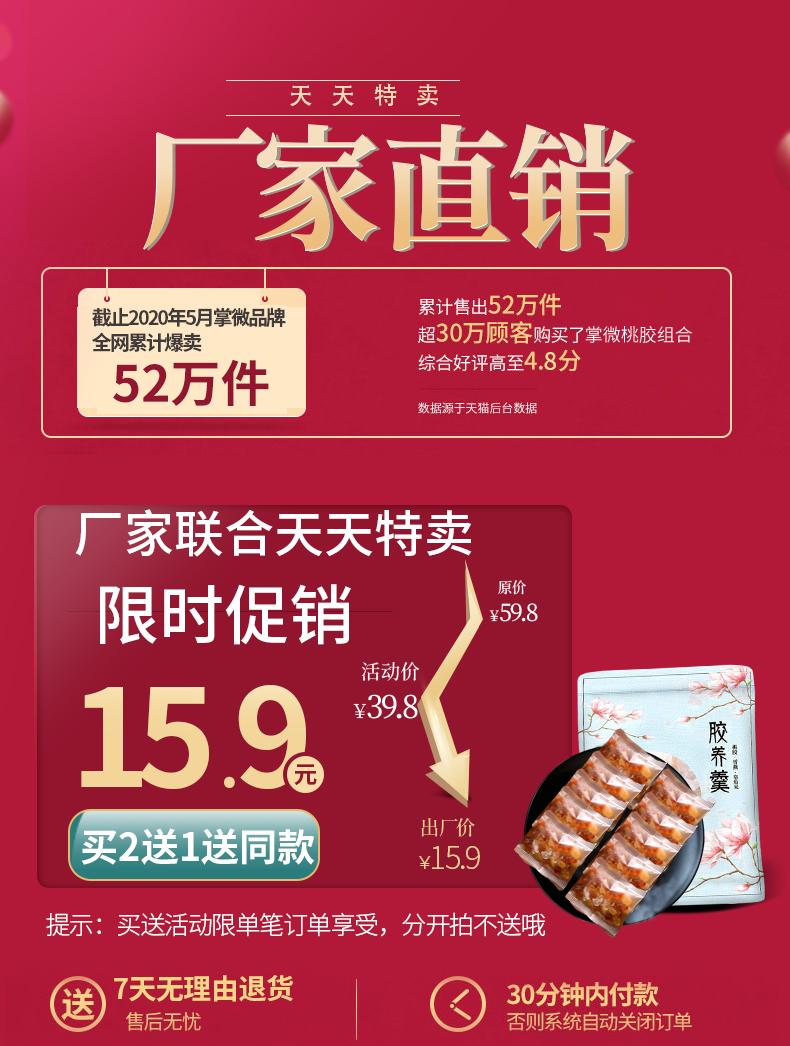 【买2送1】桃胶雪燕皂角米组合补胶原蛋白