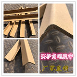 Paper angle corner bead wrap angle a tray can be customized factory direct L-shaped bead thickened stiffening 40 * 40 * 4