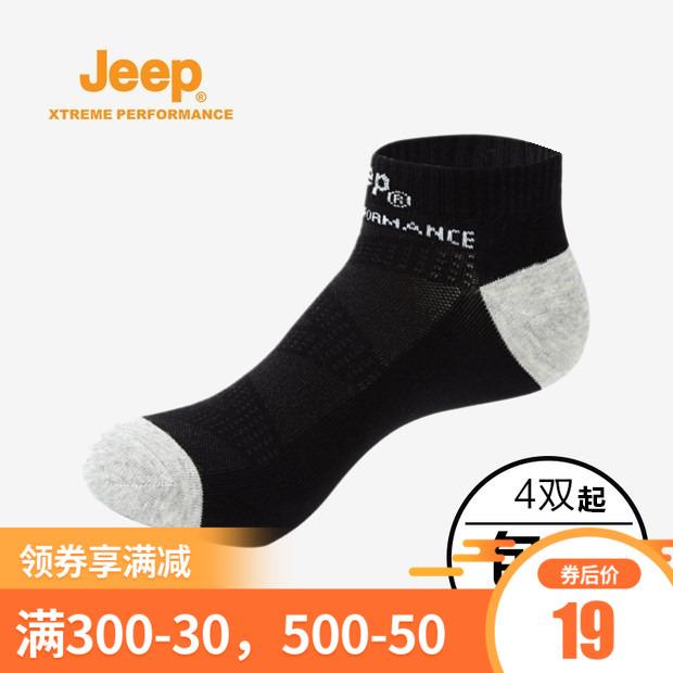 Jeep/吉普 春夏季戶外運動襪子 吸汗透氣不臭腳中筒襪戶外登山襪