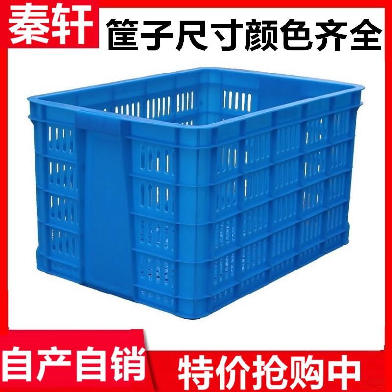 加厚塑料筐周转箱长方形特大号收纳货框箩筐胶框镂空筐子快递框子