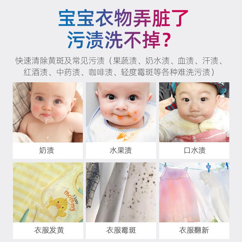 雅彩洁 婴儿衣物漂白剂彩漂粉400g