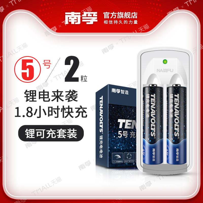 南孚鋰可充可充電電池5號套裝1.5V恆壓快充五號AA充電鋰電標遙控遊戲手柄風扇吸奶器無線話筒充電鋰電池通用