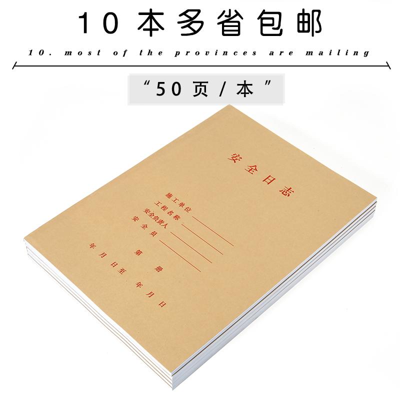 安全施工日志本安全员日记安全工程日志记录本50张100页