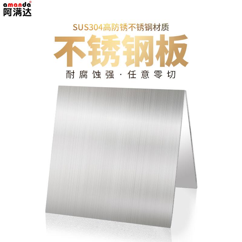 sus304不锈钢板材不锈钢材料钢板定制加工定做不锈钢钢板激光切割