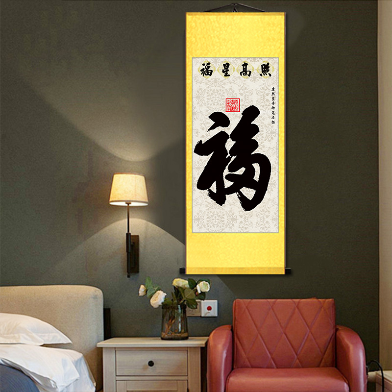 康熙天下第一福 丝绸卷轴挂画 玄关客厅装饰福字书法风水国画定制