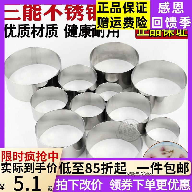 三能4寸不鏽鋼慕斯圈 四寸小號圓形蛋糕芝士餅乾烘焙切模具SN3241