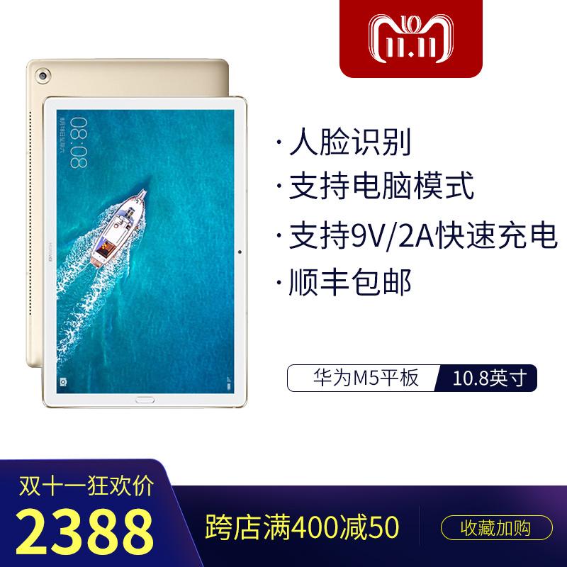 官方旗艦店正品 pad 新款 2018 可通話全網通吃雞游戲 4G 寸智能安卓 10.8 平板電腦二合一 m5 華為